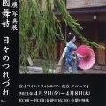 宮内勝廣写真展「祇園舞妓日々のつれづれ」