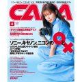 "『CAPA』2021年4月号 棚井副会長監修 ""写真愛好家の著作権ABC"""