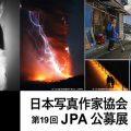 『フォトコン』2021年3月号 編集長 藤森邦晃 × JPA副会長 棚井文雄  対談