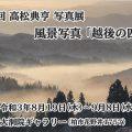 高松典亨写真展  8月19日(木)~9月8日(木)