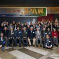 JPA大阪展懇親会レポート