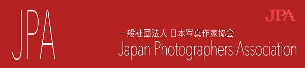 JPA日本写真作家協会